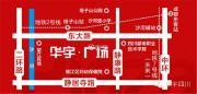 华宇广场交通图