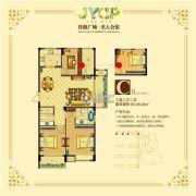 黄桥佳源广场 高层3室2厅2卫128平方米户型图