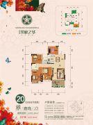 信昌・棠棣之华3室2厅2卫102平方米户型图