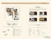 金地自在城3室2厅1卫90平方米户型图