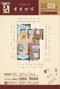 东泰花园3室2厅2卫118平方米户型图