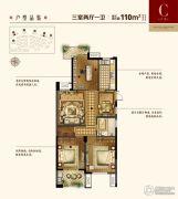 爱家华城3室2厅1卫110平方米户型图