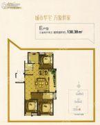 扬子万象都汇3室2厅2卫130平方米户型图
