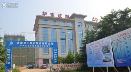 华东蓝海石油集团生活区