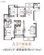 香江龙湾4室2厅2卫137平方米户型图