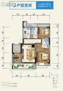 宝业・宜和雅园3室2厅2卫90平方米户型图