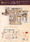 汇展华城3室2厅2卫137平方米户型图