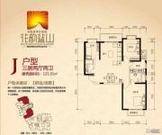 花韵蓝山3室2厅2卫121平方米户型图
