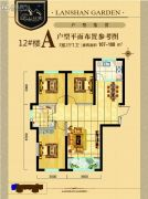 碧水蓝天Ⅱ期蓝山花园3室2厅1卫107--108平方米户型图