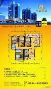 丰源名城4室2厅2卫143平方米户型图