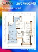 恒基五洲家园4室2厅2卫97平方米户型图
