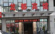 江南养生文化村配套图