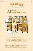 光明・朗悦华府4室2厅3卫134--138平方米户型图