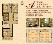 盛瑞华庭3室2厅1卫118平方米户型图