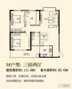 汇泽蓝海湾3室2厅1卫83--111平方米户型图