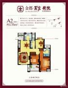 金都夏宫3室2厅2卫135平方米户型图