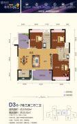 锦绣东城商业广场3室2厅2卫115平方米户型图