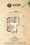 山水华庭3室2厅2卫124平方米户型图