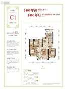 永宁公馆3室2厅2卫143平方米户型图
