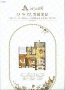 中建中央公园2室2厅1卫94平方米户型图