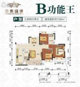 中泰峰境3室2厅2卫108平方米户型图