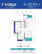 F WORLD飞鹏・万荟世界3室2厅1卫85平方米户型图