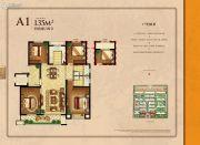 中梁・申州壹号院4室2厅2卫135平方米户型图