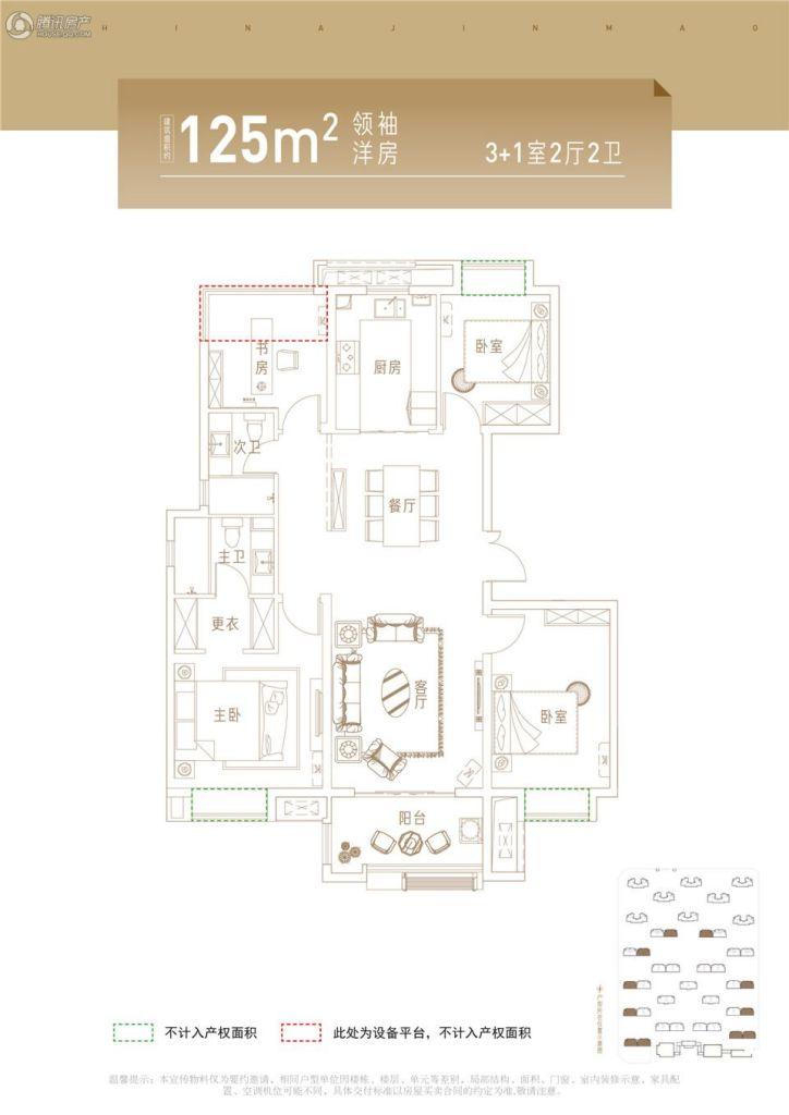 洋房125㎡3+1房
