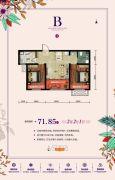 泰盈・十里锦城四期2室2厅1卫71平方米户型图