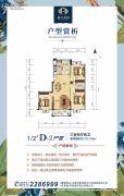 航空花园3室2厅2卫117平方米户型图