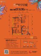 荔园・悦享星醍3室2厅2卫90平方米户型图