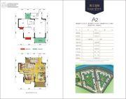 远达・香江国际2室2厅1卫0平方米户型图