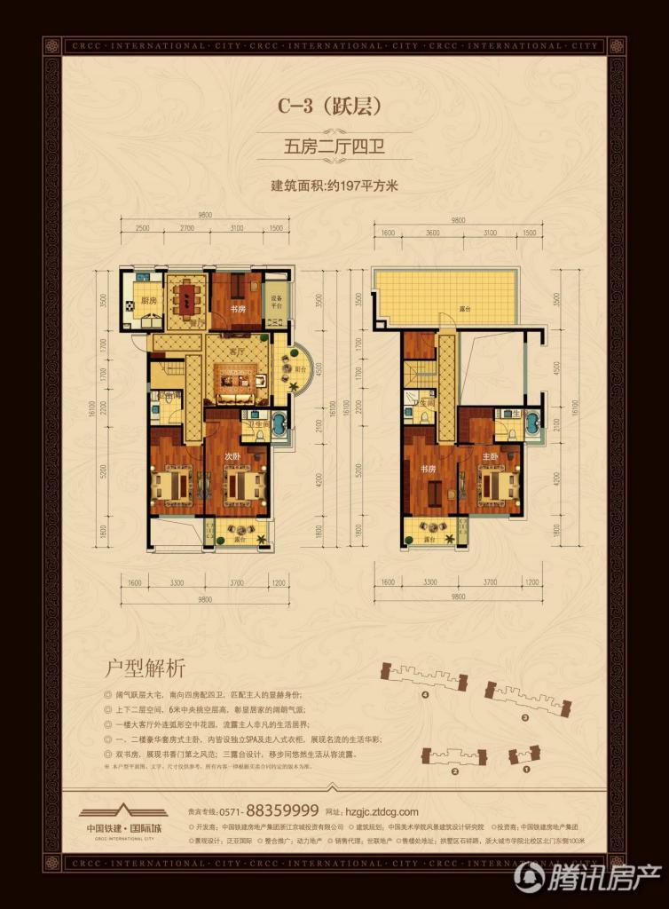 中国铁建国际城户型图