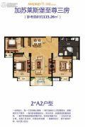 东正・皇马国际3室2厅1卫115平方米户型图