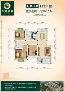 随县东苑华府3室2厅2卫105平方米户型图