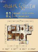 经纬凯旋城4室2厅2卫118--113平方米户型图