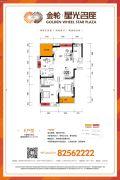 金轮・星光名座3室2厅2卫121平方米户型图