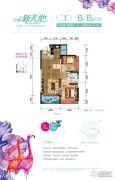 亿都・新天地2室2厅1卫89平方米户型图