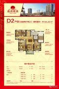 港湾明珠南苑4室4厅2卫135平方米户型图