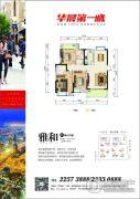 华晨・山水洲城3室2厅2卫134平方米户型图