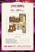 凯富南方鑫城3室2厅2卫125平方米户型图