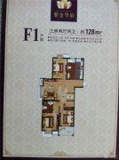 紫金华府 高层3室2厅2卫128平方米户型图