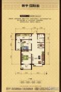 御宇国际城2室2厅1卫86平方米户型图