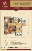 洋丰嘉园3室2厅2卫122平方米户型图