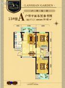 碧水蓝天Ⅱ期蓝山花园2室2厅1卫91--92平方米户型图