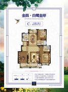 金昌启亚・白鹭金岸3室2厅2卫118平方米户型图