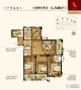爱家华城3室2厅2卫148平方米户型图