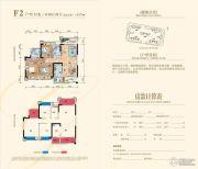九洲・又一城二期3室2厅2卫117平方米户型图