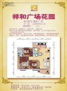 祥和广场花园3室2厅2卫117平方米户型图
