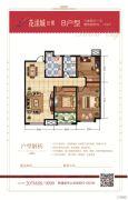 鸿泰・花漾城三期3室2厅1卫119平方米户型图